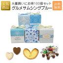 【あす楽対応は平日AM11時まで】グルメサムシングブルーCC 100個セット 送料無料 まとめ買い お菓子 プレゼント 配る…