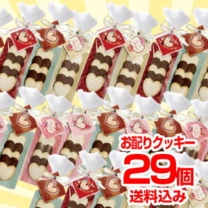 【楽天スーパーSALEポイントアップ】送料無料 ラブフェスタHH 28個セット|退職 お礼 結婚式 お菓子 クッキー 個包装 プレゼント ギフト 女性 子供 大量 ありがとう お世話になりました おし