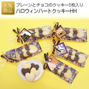 ハロウィン お菓子 ハロウィンハートクッキーHH プレゼント 仮装 プチギフト 個包装 大量 まとめ買い 業務用 かわいい おしゃれ 販促 こども 子供 配る ばらまき