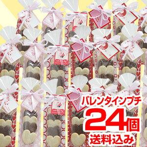 送料無料 バレンタイン|ハッピーハートバレンタインHH 28個セット|プチギフト クッキー プレゼント 義理チョコ お菓子 2021 個包装 かわいい おしゃれ 会社 配る 子供 ばらまき まとめ買い