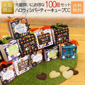 ハロウィン お菓子!平日AM11時まであす楽対応OK ハロウィンパーティーキューブCC 100個セット プレゼント 仮装 プチギフト 個包装 大量 まとめ買い かわいい おしゃれ 販促 こども 子供 配る