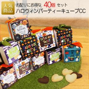 ハロウィン お菓子!平日AM11時まであす楽対応OK ハロウィンパーティーキューブCC 40個セット プレゼント 仮装 プチギフト 個包装 大量 まとめ買い かわいい おしゃれ 販促 こども 子供 あり