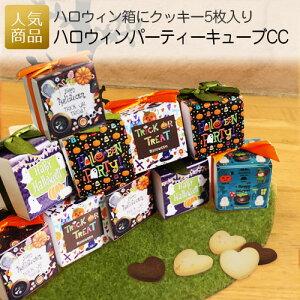 ハロウィン お菓子!平日AM11時まであす楽対応OK ハロウィンパーティーキューブCC プレゼント 仮装 プチギフト 個包装 大量 まとめ買い かわいい おしゃれ 販促 こども 子供 ありがとう クッ