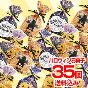 送料無料 ハロウィン お菓子|きらきらハロウィン 35個セット|きらきら プチギフト 子供 景品 個包装 ギフト かわいい おしゃれ チョコレート 業務用 大量 個包装 あす楽(HZ-HWK)