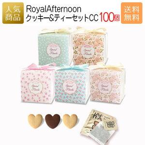 紅茶 ギフト|Royal Afternoon クッキー&ティーセットCC 100個セット|退職 お礼 プチギフト ティーバッグ かわいい 個包装 プレゼント 女性 配る ばらまき 職場 お礼 お世話になりました