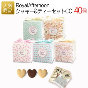 紅茶 ギフト|Royal Afternoon クッキー&ティーセットCC 40個セット|退職 お礼 プチギフト ティーバッグ かわいい 個包装 プレゼント 女性 配る ばらまき 職場 お礼 お世話になりました