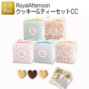 紅茶 ギフト|Royal Afternoon クッキー&ティーセットCC|退職 お礼 プチギフト ティーバッグ かわいい 個包装 プレゼント 女性 配る ばらまき 職場 お礼 お世話になりました