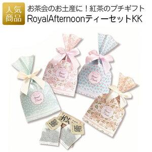 紅茶 ギフト|Royal Afternoon ティーセットKK|お返し 産休 退職 お礼 挨拶 プチギフト ティーバッグ かわいい プレゼント 女性 ありがとう 大量 まとめ買い 個包装