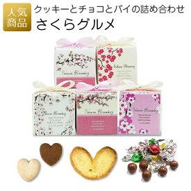ご挨拶 プチギフト|さくらグルメCC|ノベルティ お菓子 退職 プチギフト プレゼント ギフト お礼 クッキー チョコレート 個包装 おしゃれ 女性 子供 大量 ありがとう かわいい 桜柄