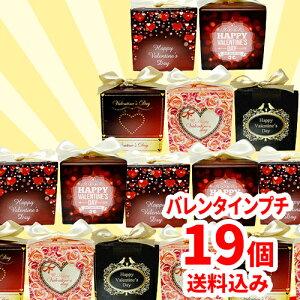 送料無料 バレンタイン プチギフト|バレンタイングルメCC 19個セット|プチギフト クッキー プレゼント 義理チョコ お菓子 2021 大量 個包装 かわいい おしゃれ 会社 配る 子供 ばらまき まと