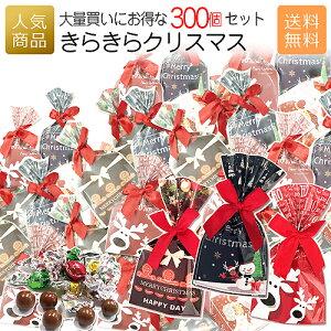 クリスマス お菓子 業務用【あす楽対応は平日AM11時まで】きらきらクリスマス 300個セット|子供 子供会 おしゃれ かわいい 景品 プレゼント プチギフト ギフト 配る 大量 個包装 チョコレー
