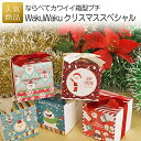 WakuWakuクリスマス|クリスマス プチギフト 子供 景品 個包装 お菓子 ギフト かわいい おしゃれ チョコレート 結婚式…