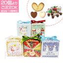 クリスマスグルメCC|クリスマスギフト お菓子 詰め合わせ プレゼント 個包装 販促 チョコクッキー お配り用 ノベルテ…
