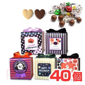 ハロウィンカーニバルスペシャル 40個セット ハロウィン お菓子 プレゼント 仮装 プチギフト 配る 個包装 大量 まとめ買い かわいい おしゃれ 販促 ノベルティ こども 子供 ありがとう お礼