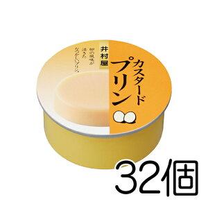 缶カスタードプリン 32缶セット|井村屋 imuraya 美味しい 差し入れ 洋菓子 生菓子 おやつ お菓子 おかし 休憩 懐かしい なつかしい レトロ 敬老 やわらかい ギフト プチギフト お礼 大量