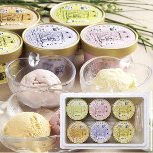内祝い ギフトセット|乳蔵 北海道アイスクリーム10個|おしゃれ 贈り物 喜ばれる 記念品 結婚祝い 内祝い お返し 御礼 挨拶 ギフト プレゼント 110007