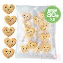 【プチギフト】プリントハートクッキー(お徳用)|お菓子 プレゼント 販促品 個包装 お配り用 ノベルティ 会社 企業 …