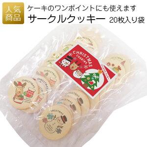 クリスマス お菓子 詰め合わせ サークルクッキー クリスマス 20枚入り袋 プレゼント スイーツ 焼菓子 プチギフト クッキー クリスマス ありがとう プリントスイーツ 個包装 退職 挨拶 か