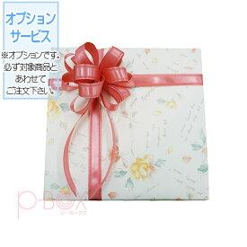 リボンラッピングオプション 包装紙|プレゼント ギフト 両親プレゼント 結婚式 結婚記念 透明 リボン 華やか 誕生日 結婚祝い 記念日 記念品