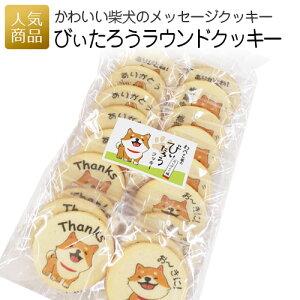 わべさんちのびぃたろうラウンドクッキー 20枚入り袋|お菓子 プレゼント 柴犬 サークルクッキー スイーツ 焼菓子 プチギフト 結婚式 個包装 お配り用 退職 大量 挨拶 かわいい 卒園 引越し