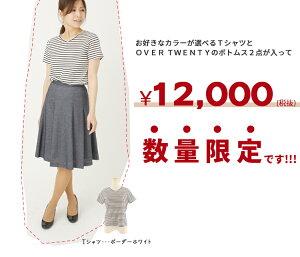 【数量限定】OVERTWENTYボトムス2点&VネックTシャツ計3点SET[レディース/小さいサイズ/5号/3号/スカート/パンツ/カットソー/オフィス/セット]