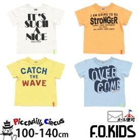 【 セール SALE 】F.O.KIDS エフオーキッズ 半袖Tシャツ 4柄 オレンジ サックス【 R207279 】【 120cm 】【 半袖T トップス 子供 キッズ 男の子 夏 カジュアル 】