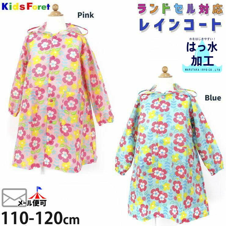 Kids Foret(キッズフォーレ)ランドセルレインコート(巾着付/お花)【B81820k】【110cm/120cm】