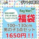 【 セール 】 RAG MART ラグマート ブランドMIXハッピーバッグ 福袋 男の子3点セット 【 rag-500 】【 100cm 110cm 12…