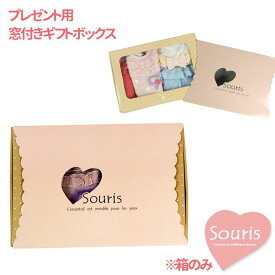 【 セール 】Souris スーリー ギフトボックス 窓付 ロゴ 大【 srs-BOX-002 】