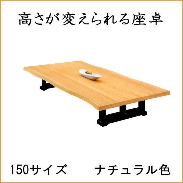 座卓150 座卓テーブル センターテーブル 応接テーブル 和モダン ローテーブル ダイニングテーブル 4人用 和室 テーブル 和風 ちゃぶ台 なぐり加工 むさし