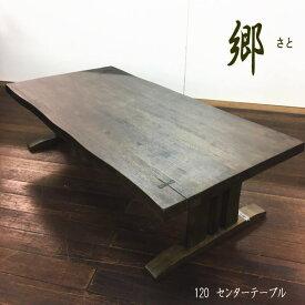 5%還元 おしゃれ クーポン センターテーブル テーブル リビングテーブル 木製 120 北欧風 郷 さと 古民家 カフェ ナチュラル リビング ブラウン ナチュラル 送料無料 人気 楽天 セール 安い