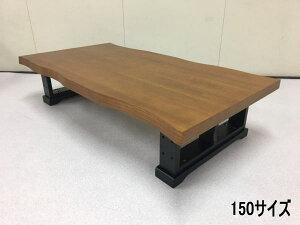 和風 和モダン 座卓 ローテーブル ちゃぶ台 幅150cm 長方形 オーク突板 和風テーブル 木製 なぐり なぐり加工 ナグリ加工 軽量座卓 軽量 ナチュラル ブラック ツートン フラッシュ加工 150 和