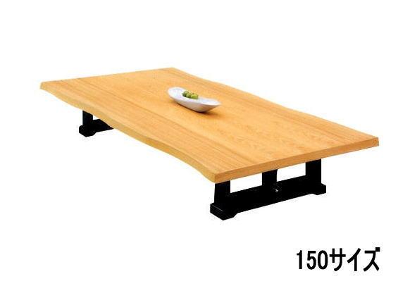 ちゃぶ台 150 座卓 テーブル センターテーブル 応接 テーブル 和モダン ローテーブル ダイニングテーブル 和室 テーブル 和風 なぐり加工 送料無料 むさし 木製