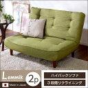 2人掛ハイバックソファ(布地)ローソファにも、ポケットコイル使用、3段階リクライニング 日本製 lemmik-レミック- …