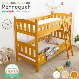 クーポン 選べる3カラーの2段ベッド【Perroquet-ペロケ-】(2段ベッド 耐震) 新生活 子供家具 入学祝い ブラウン ホワイト 子供ベッド ナチュラル ボーナス