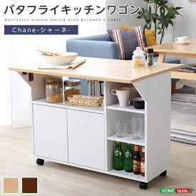 バタフライタイプのキッチンワゴン 、使い方様々でサイドテーブルやカウンターテーブルに   Chane-シャーネ- 断捨離 収納家具 カウンター デスク