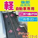 【カーマット】軽自動車用 フロアマット リア用 汚れ防止 ブラック/スモーク