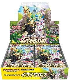 【5/28発売】ポケモンカードゲーム ソード&シールド 強化拡張パック イーブイヒーローズ BOX