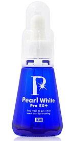 新成分!薬用パール ホワイト プロ EXプラス 30ml 歯のホワイトニング 自宅で簡単 白い歯 虫歯予防