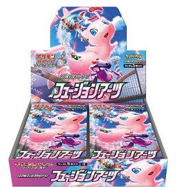 【9/24発売】ポケモンカードゲーム ソード&シールド 拡張パック フュージョンアーツ (BOX)