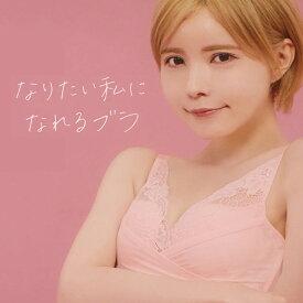お客様満足度NO.1【 PG-bra (ピージーブラ) 】| 人気 ナイトブラ PGブラ 育乳 バスト 女子力 アップ ブラジャー 育乳ブラ 美乳 寝てる間でもバストケア