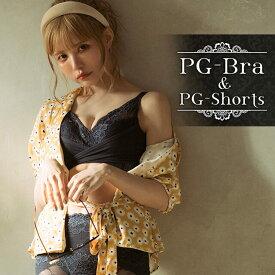 お客様満足度 NO1【PG-bra(ピージーブラ)PG-shorts(ピージーショーツ)セット】|人気 ナイトブラ 育乳 バスト 女子力 アップ ブラジャー 育乳ブラ 美乳 寝てる間でもバストケア