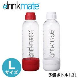 ドリンクメイト 専用ボトル Lサイズ 単品
