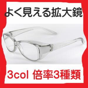 拡大鏡 ルーペ メガネ 日本製 1.4倍 1.6倍 1.8倍 選べる倍率