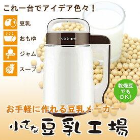 【ポイント10倍】【おまけIHマット付】豆乳メーカー 小さな豆乳工場 スープメーカー 豆乳機 全自動 豆乳マシーン 家庭用