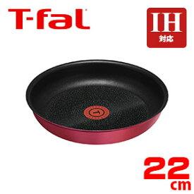 ティファール T-fal インジニオ・ネオ IHルビー・エクセレンス フライパン 22cm IH対応 フライパン