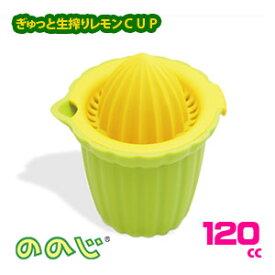 ☆ののじ レモンカップ レモン 絞り器◇容量120cc 食洗機対応 搾り器 しぼり器 果汁 通販 楽天 暮らし楽市
