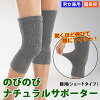☆ knee supports Noby Noby natural supporters bincho charcoal em-x for knee short Japan-type-warm chill women men and for far-infrared activation or Cori and back pain joint pain deodorant health correction toy fashionable store Rakuten live music city