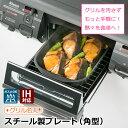 【楽天1位】魚焼きグリル 角型 スチール製 IH直火 グリルプレート グリルパン 魚焼きグリル フライパント パン プレー…