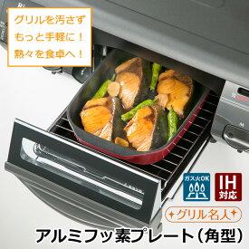 【楽天1位】魚焼きグリル 角型 アルミフッ素 IH直火 グリルプレート グリルパン 魚焼きグリル フライパント パン プレート 魚焼き 皿 オーブン ダッチオーブン グリルピザプレート グリル名人